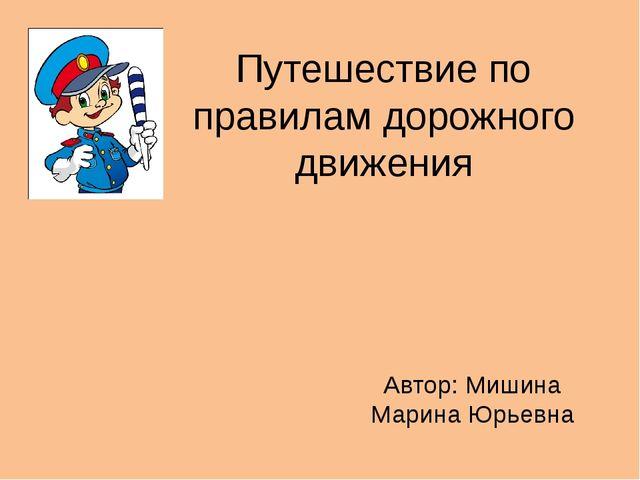 Путешествие по правилам дорожного движения Автор: Мишина Марина Юрьевна