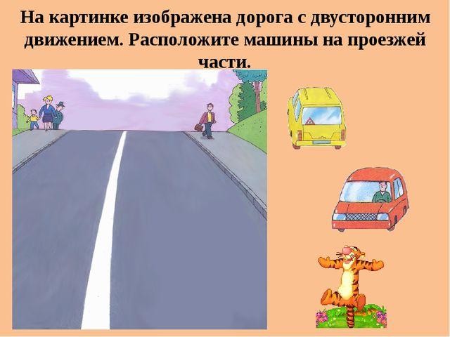На картинке изображена дорога с двусторонним движением. Расположите машины на...