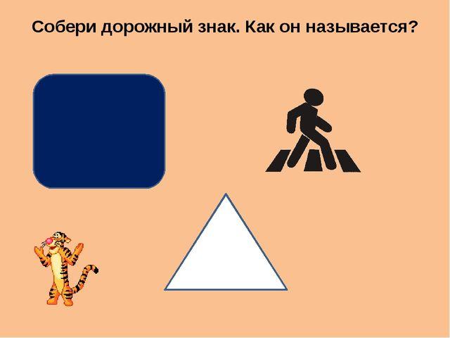 Собери дорожный знак. Как он называется?