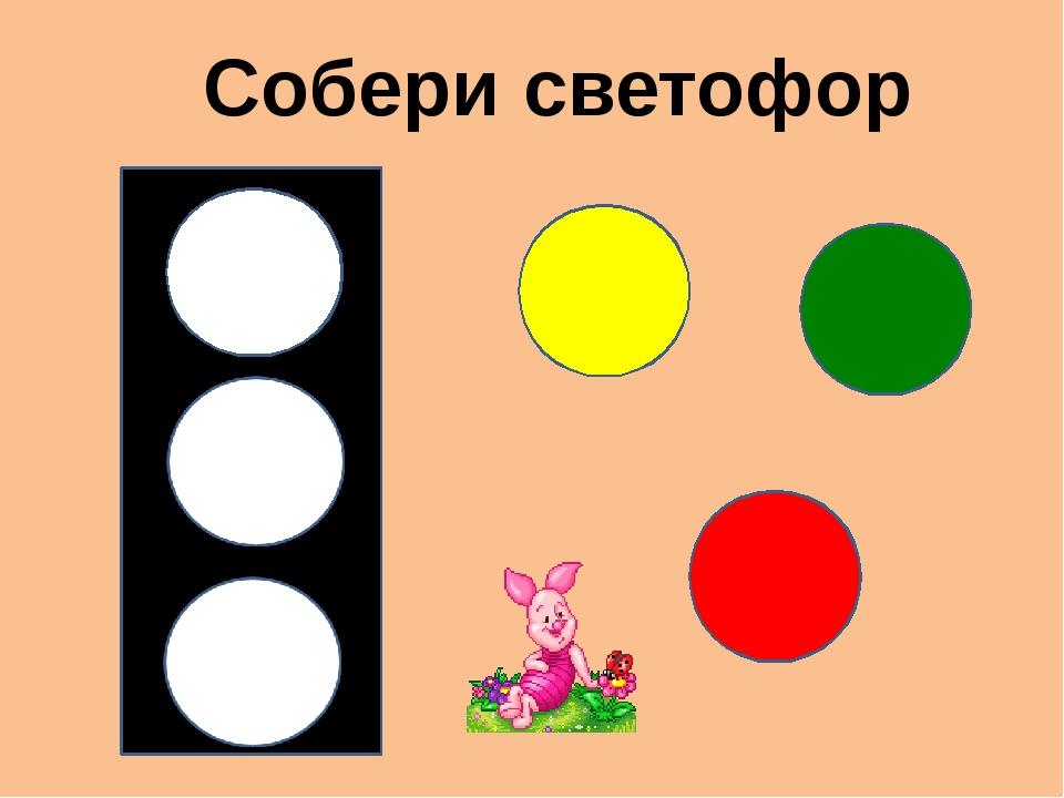 Собери светофор
