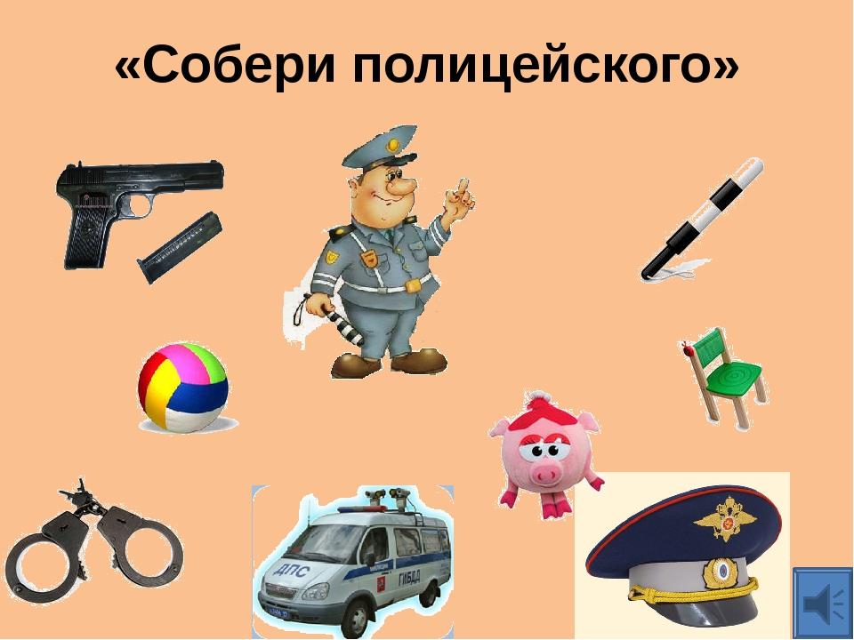 «Собери полицейского»
