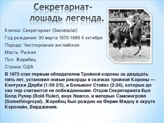 Кличка: Секретариат (Secretariat) Год рождения: 30 марта 1970-1989 4 октября...