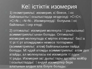 Кеңістіктік изомерия 1) геометриялық изомерия, көбінесе, қос байланысты қосы
