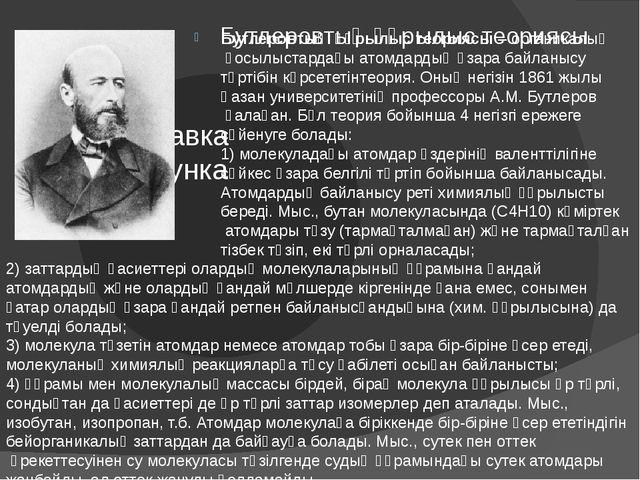 Бутлеровтың құрылыс теориясы Бутлеровтың құрылыс теориясы–органикалыққосы...