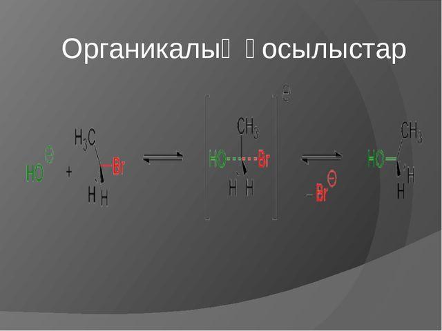 Органикалық қосылыстар