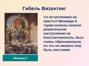 Гибель Византии: Со вступлением на престол Мехмеда II, турки-османы начали ре