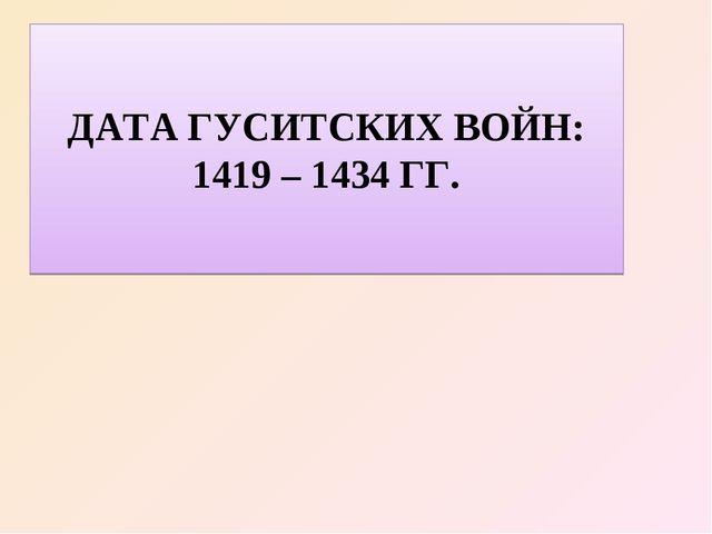 ДАТА ГУСИТСКИХ ВОЙН: 1419 – 1434 ГГ.