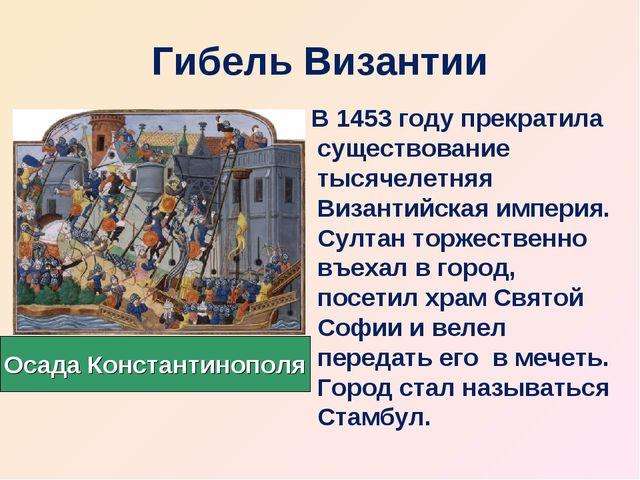 Гибель Византии В 1453 году прекратила существование тысячелетняя Византийска...