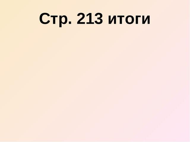 Стр. 213 итоги