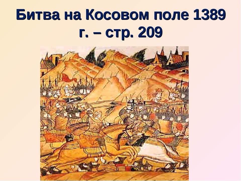 Битва на Косовом поле 1389 г. – стр. 209