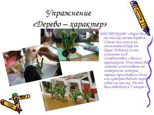 Упражнение «Дерево – характер» ИНСТРУКЦИЯ: «Перед вами на столах стоят деревь