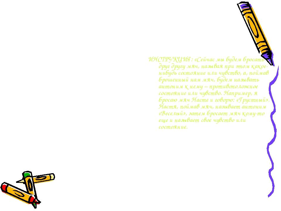 1. Вступительное слово 2. Разминка упражнение «АНТОНИМ» ИНСТРУКЦИЯ: «Сейчас м...