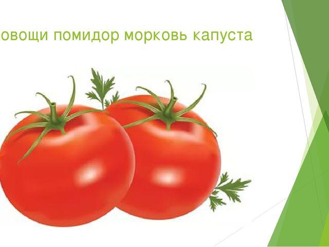 .. и овощи помидор морковь капуста