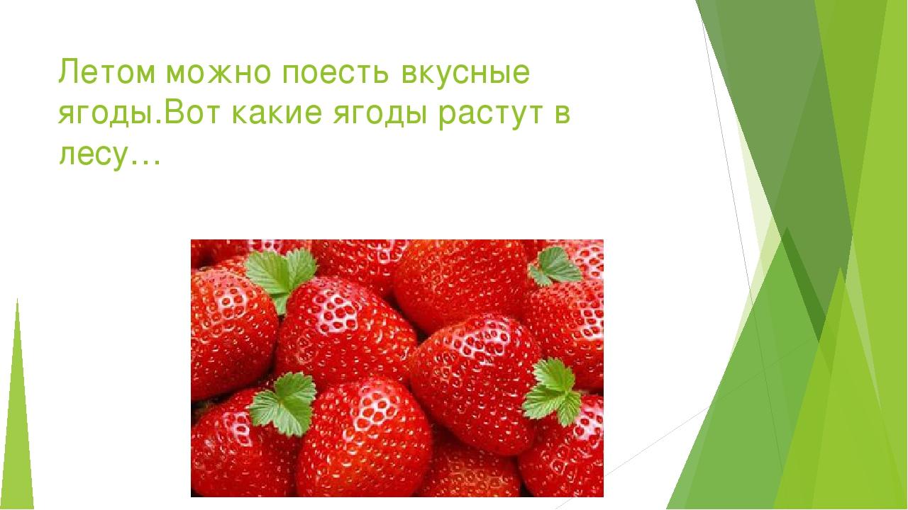 Летом можно поесть вкусные ягоды.Вот какие ягоды растут в лесу…