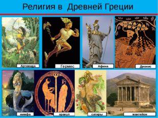 Религия в Древней Греции Артемида Деметра Афина Гермес Дионис Артемида нимфа