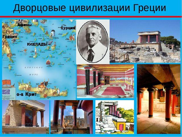 Дворцовые цивилизации Греции