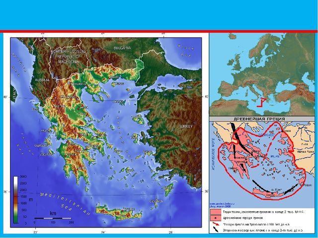 Географическое положение Греции