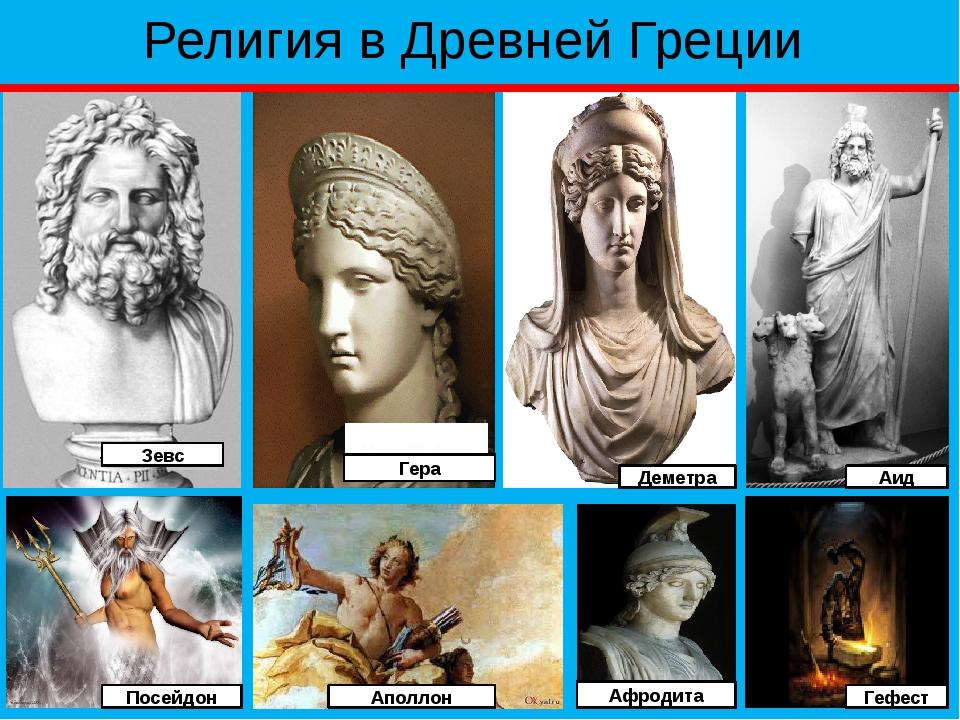 Религия в Древней Греции Зевс Гера Афродита Посейдон Гефест Аид Аполлон Деметра
