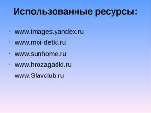 Использованные ресурсы: www.images.yandex.ru www.moi-detki.ru www.sunhome.ru