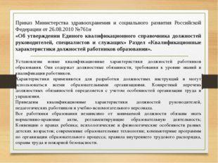 Приказ Министерства здравоохранения и социального развития Российской Федера