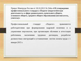 Приказ Минтруда России от 18.10.2013 № 544н «Об утверждении профессионального