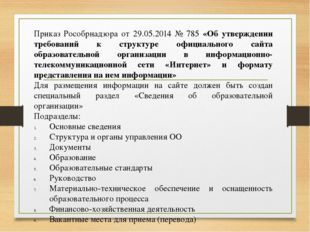Приказ Рособрнадзора от 29.05.2014 № 785 «Об утверждении требований к структу