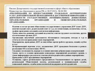 Письмо Департамента государственной политики в сфере общего образования Минис