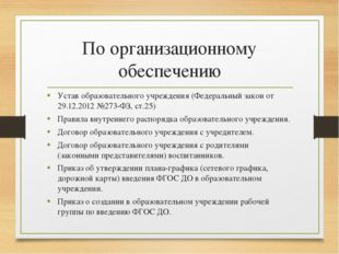 По организационному обеспечению Устав образовательного учреждения (Федеральны