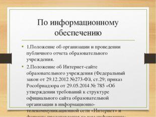 По информационному обеспечению 1.Положение об организации и проведении публич