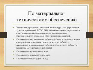 По материально-техническому обеспечению Положения о различных объектах инфрас