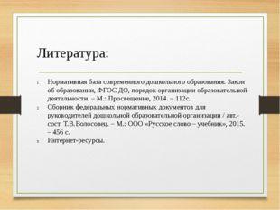Литература: Нормативная база современного дошкольного образования: Закон об