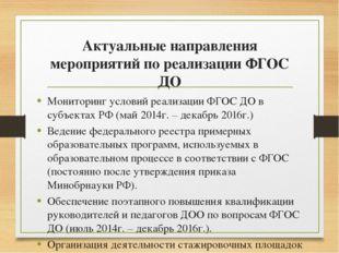 Актуальные направления мероприятий по реализации ФГОС ДО Мониторинг условий р