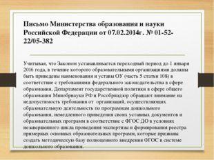 Письмо Министерства образования и науки Российской Федерации от 07.02.2014г.