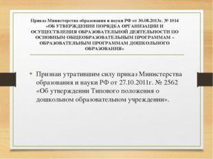 Приказ Министерства образования и науки РФ от 30.08.2013г. № 1014 «ОБ УТВЕРЖД