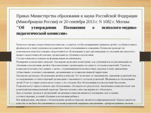 Приказ Министерства образования и науки Российской Федерации (Минобрнауки Рос