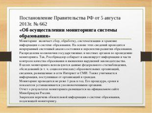 Постановление Правительства РФ от 5 августа 2013г. № 662 «Об осуществлении мо