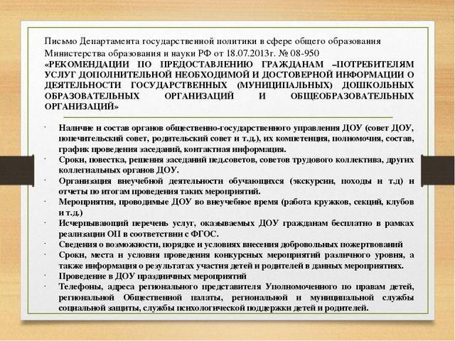 Письмо Департамента государственной политики в сфере общего образования Минис...