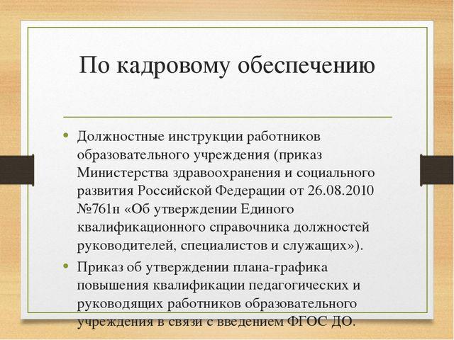 По кадровому обеспечению Должностные инструкции работников образовательного у...
