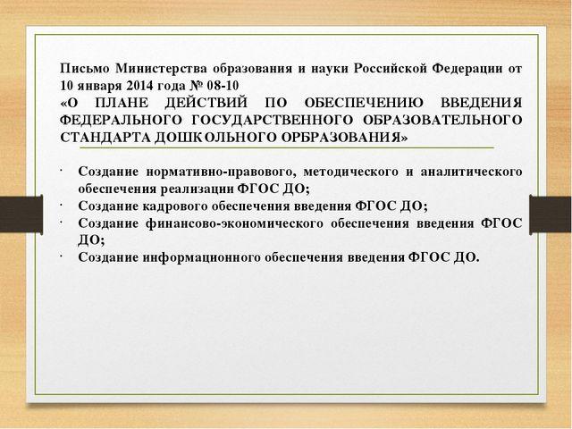Письмо Министерства образования и науки Российской Федерации от 10 января 20...