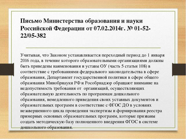 Письмо Министерства образования и науки Российской Федерации от 07.02.2014г....