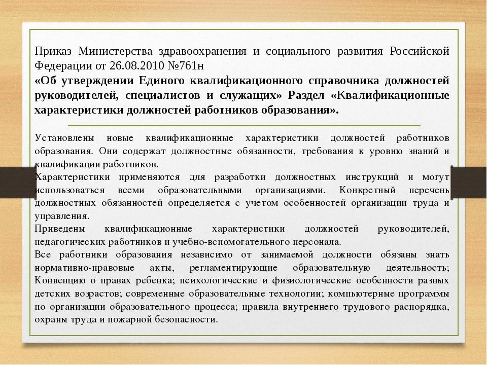 Приказ Министерства здравоохранения и социального развития Российской Федера...