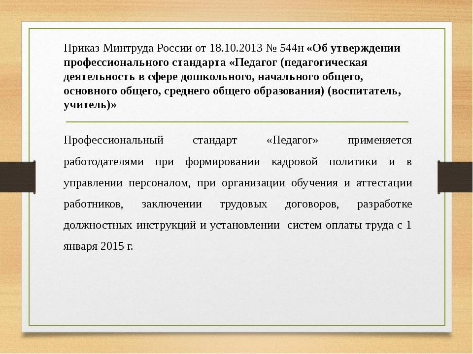 Приказ Минтруда России от 18.10.2013 № 544н «Об утверждении профессионального...