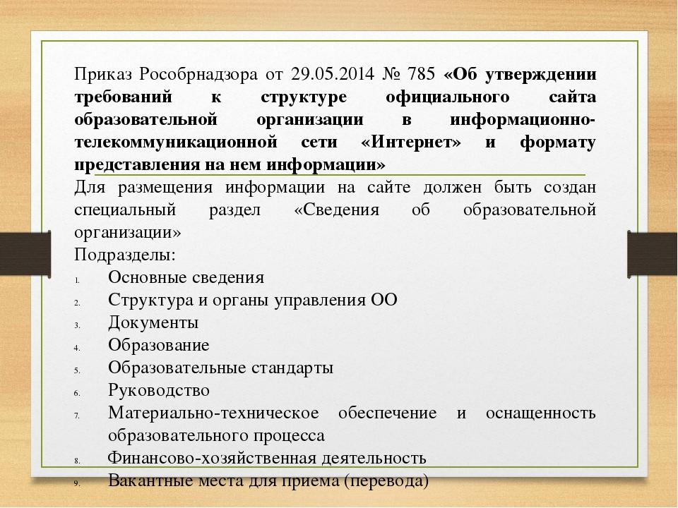 Приказ Рособрнадзора от 29.05.2014 № 785 «Об утверждении требований к структу...