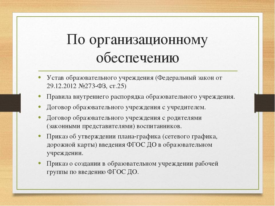 По организационному обеспечению Устав образовательного учреждения (Федеральны...