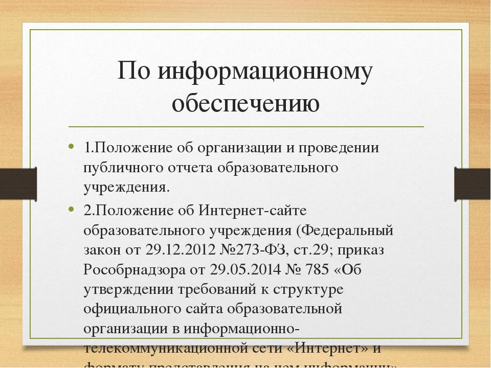 По информационному обеспечению 1.Положение об организации и проведении публич...