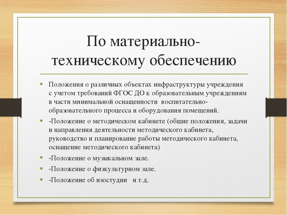 По материально-техническому обеспечению Положения о различных объектах инфрас...