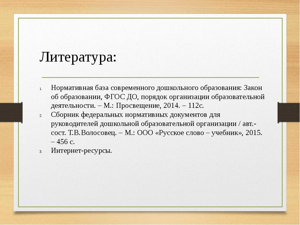 Литература: Нормативная база современного дошкольного образования: Закон об...