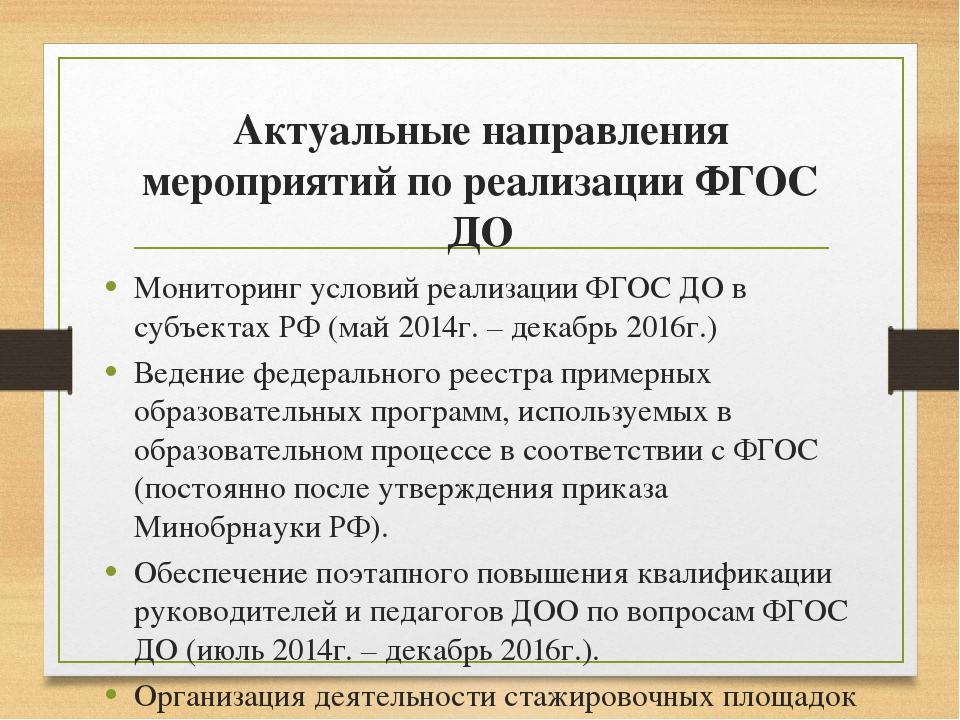 Актуальные направления мероприятий по реализации ФГОС ДО Мониторинг условий р...