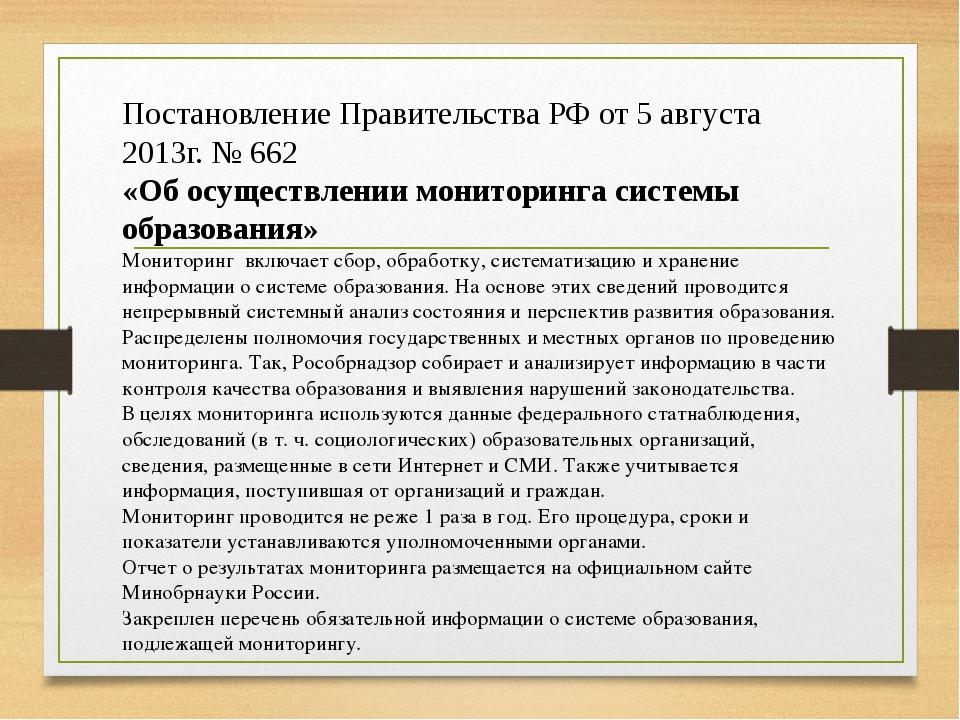 Постановление Правительства РФ от 5 августа 2013г. № 662 «Об осуществлении мо...