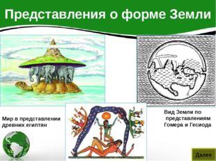 Представления о форме Земли Далее Мир в представлении древних египтян Вид Зем